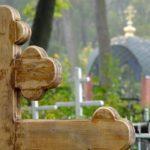 Кремация в православной церкви